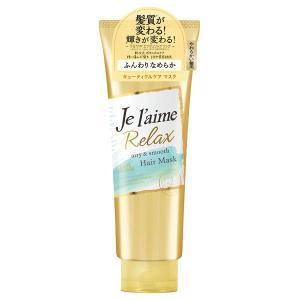 Je l'aime(ジュレーム)/リラックスディープトリートメントヘアマスク(エアリー&スムース)(フルーティフローラルの香り) ヘアパック・ヘアマスク|cosmecom