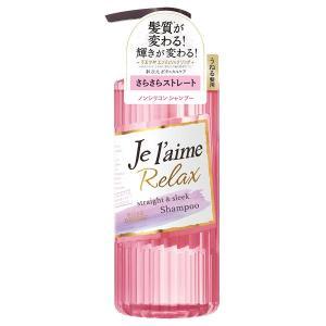 Je l'aime(ジュレーム)/リラックスシャンプー(ストレート&スリーク)(本体/フルーティフローラルの香り) シャンプー|cosmecom
