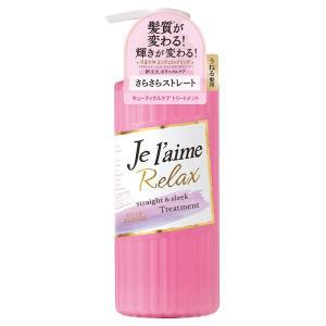 Je l'aime(ジュレーム)/リラックストリートメント(ストレート&スリーク)(本体/フルーティフローラルの香り) トリートメント|cosmecom