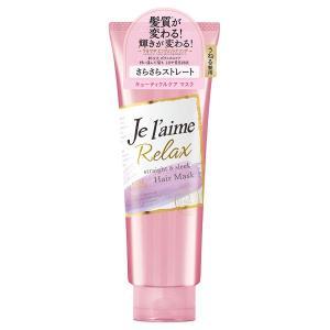 Je l'aime(ジュレーム)/リラックスディープトリートメントヘアマスク(ストレート&スリーク)(フルーティフローラルの香り) ヘアパック・ヘアマスク|cosmecom