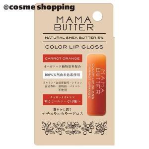 ママバター/カラーリップグロス(キャロットオレンジ) 口紅・リップグロス cosmecom