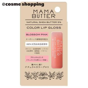 ママバター/カラーリップグロス(ブロッサムピンク) 口紅・リップグロス cosmecom