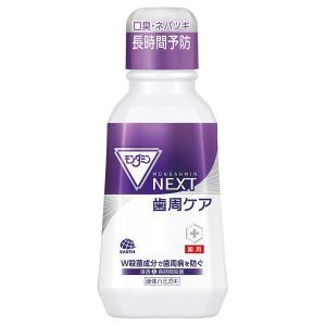 モンダミン/モンダミン NEXT 歯周ケア マウスウォッシュ・スプレー cosmecom
