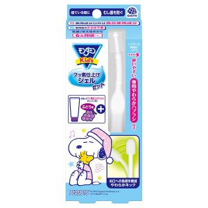 モンダミン/モンダミンKid's フッ素仕上げジェルセット ぶどう味 歯磨き粉 cosmecom