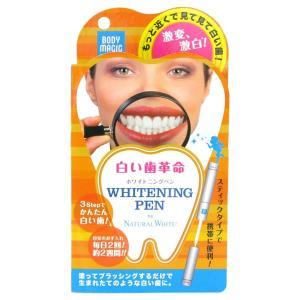 ボディマジック/ボディマジック ホワイトニングペン(本体/無香料) 歯磨き粉 cosmecom