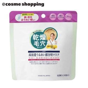 SQS/高浸透うるおい部分用マスク フェイス用シートパック・マスク|cosmecom