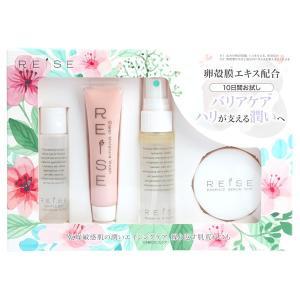 REISE(ライゼ)/潤い3ステップキット スキンケアキット|cosmecom