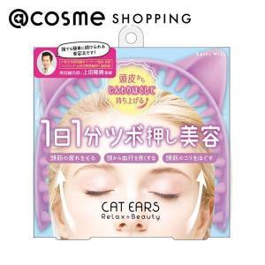 ラッキーウィンク/ツボ押し美容 猫耳で頭からすっきり(本体) マッサージ・ボディケアグッズ|cosmecom