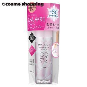 エスプリーク/【限定品】ひんやりタッチ CCスプレー UV 50 K(本体/無香料 ほんのり血色感のある肌色) CCクリーム cosmecom