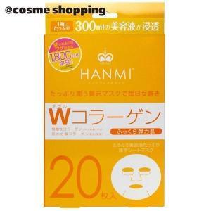 MIGAKI/ハンミフェイスマスク プラス Wコラーゲン フェイス用シートパック・マスク|cosmecom