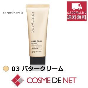 ベアミネラル/ベアエッセンシャル CR ティンテッド ジェル クリーム SPF30 35ml 03バタークリーム|cosmedenet