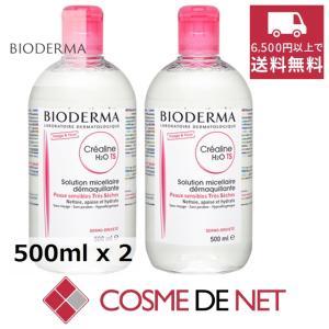 ビオデルマ クレアリヌ TS H2O ソリューションミスレール(乾燥肌) 500ml×2本