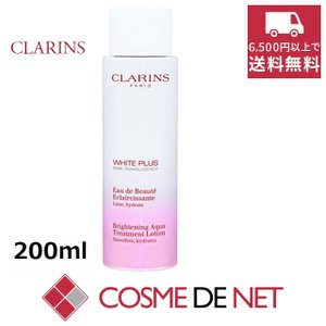 クラランス ホワイト-プラス ブライト アクア ローション 200ml|cosmedenet