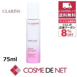 クラランス ホワイト-プラス ブライト エマルジョン 75ml|cosmedenet