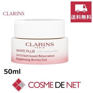 クラランス ホワイト‐プラス ブライト ナイト ジェル 50ml|cosmedenet