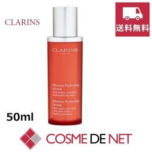 クラランス ミッション パーフェクション セラム 50ml|cosmedenet