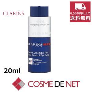 クラランス クラランスメン フェルムテ アイバーム 20ml|cosmedenet