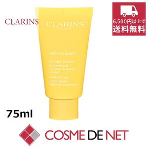 クラランス コンフォート コンセントレ バーム マスク 75ml|cosmedenet