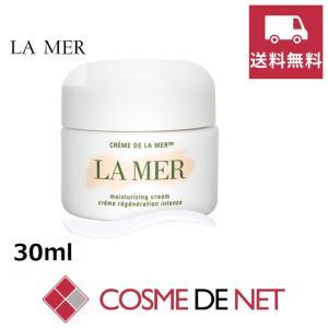 ドゥラメール クレーム ドゥ・ラ・メール(モイスチャライジング クリーム) 30ml|cosmedenet