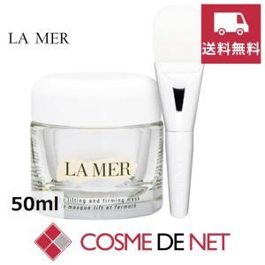 ドゥラメール ザ・モイスチャーリフト ファーミング マスク 50ml|cosmedenet