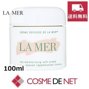 ドゥラメール ザ・モイスチャライジング ソフト クリーム 100ml|cosmedenet