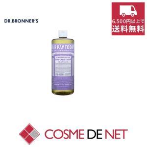 ドクターブロナーズ マジックソープ ラベンダー 944ml|cosmedenet