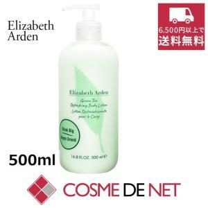 エリザベスアーデン グリーンティー ボディローション 500ml|cosmedenet