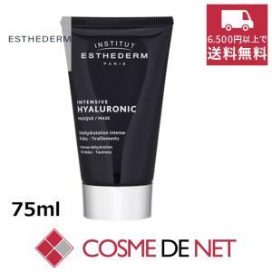 エステダム インテンシブ HA マスク N 75ml|cosmedenet