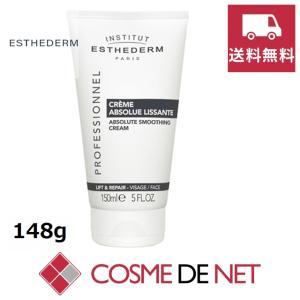エステダム リフシスクリーム<サロンサイズ> 148g|cosmedenet