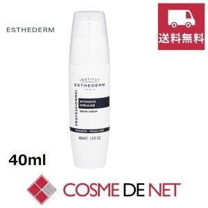 エステダム インテンシブ SP セロム N<サロンサイズ> 40ml|cosmedenet