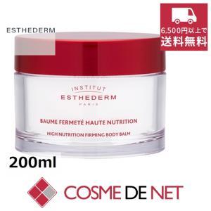 エステダム ニュートリション ボディ バーム 200ml|cosmedenet