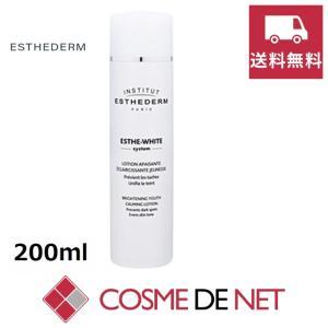 エステダム エステホワイト ホワイト ミルキー ローション N 200ml|cosmedenet