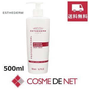 エステダム インテンシブ Gセラム<サロンサイズ> 500ml|cosmedenet