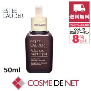 エスティローダー アドバンス ナイト リペア SR コンプレックス II 50ml|cosmedenet