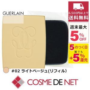 ゲラン パリュール ゴールド コンパクト 10g 02ライトベージュ(リフィル)|cosmedenet