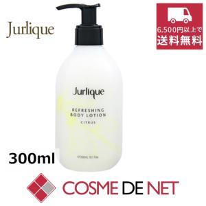 ジュリーク ボディケアローション シトラスN 300ml|cosmedenet