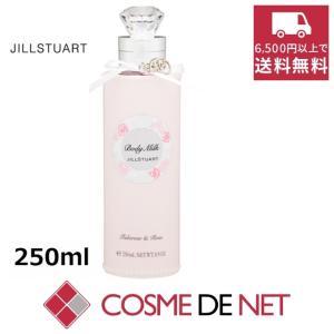ジルスチュアート リラックス ボディミルク R 250ml|cosmedenet