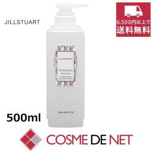 ジルスチュアート シャンプー ホワイトフローラル 500ml
