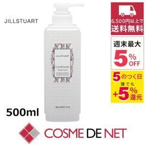 ジルスチュアート コンディショナー ホワイトフローラル 500ml