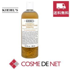 キールズ ハーバル トナーCL アルコールフリー(カレンデュラ トナー)  500ml cosmedenet