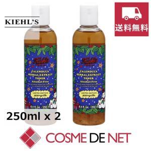 キールズ ハーバル トナーCL アルコールフリー(カレンデュラ トナー) 250ml 2個セット cosmedenet