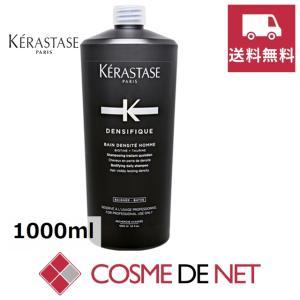 ケラスターゼ DS バン デンシフィック オム(男性用) 1000ml|cosmedenet