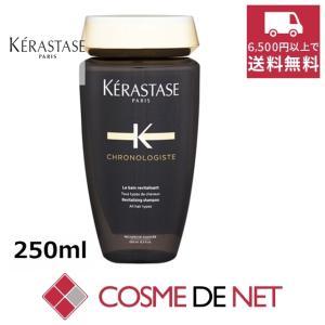 ケラスターゼ CH バン クロノロジスト(スカルプシャンプー) 250ml cosmedenet