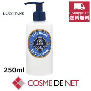 ロクシタン シア リッチボディローション 250ml|cosmedenet