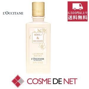 ロクシタン オーキデ パフュームモイストミルク 245ml|cosmedenet
