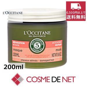 ロクシタン ファイブハーブス リペアリングヘアマスク 200ml|cosmedenet