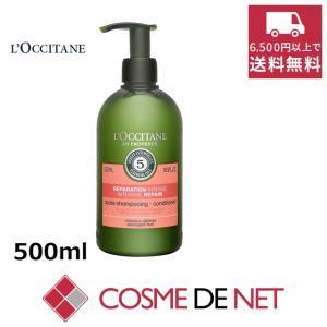 ロクシタン ファイブハーブス リペアリングコンディショナー 500ml|cosmedenet