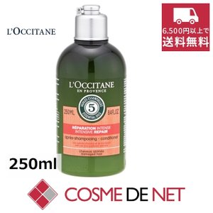 ロクシタン ファイブハーブス リペアリングコンディショナー 250ml|cosmedenet