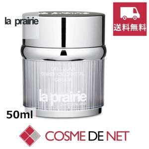 ラ・プレリー スイスアイスクリスタル クリーム 50ml|cosmedenet