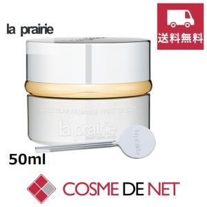 ラ・プレリー セルラー ラディアンス ナイトクリーム 50ml cosmedenet